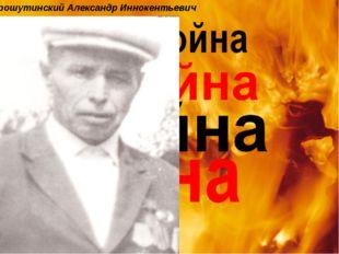 Прошутинский Александр Иннокентьевич