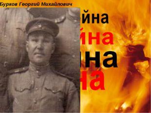 Бурков Георгий Михайлович