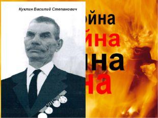 Куклин Василий Степанович