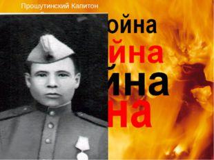 Прошутинский Капитон Дмитриевич