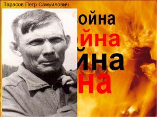 Тарасов Петр Самуилович