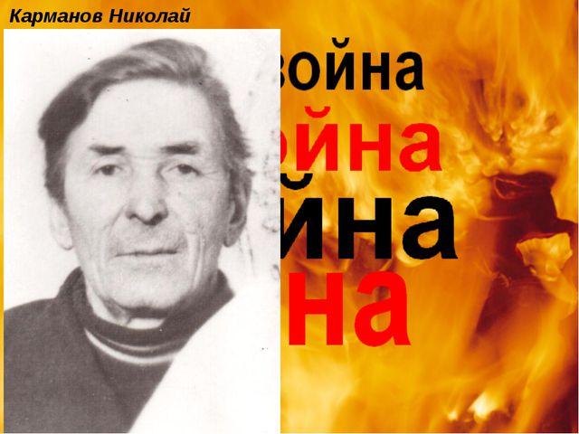 Карманов Николай Петрович
