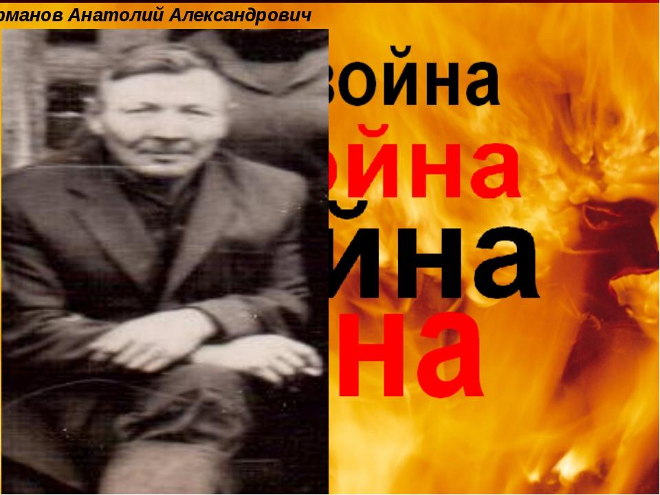 Карманов Анатолий Александрович