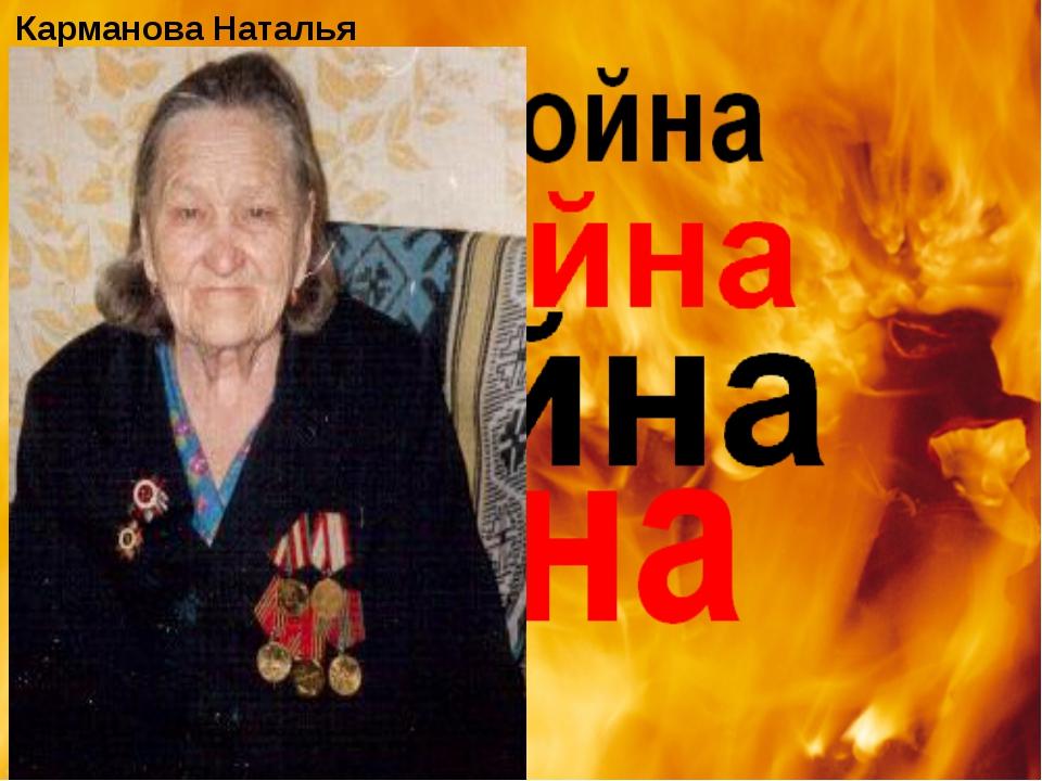 Карманова Наталья Петровна