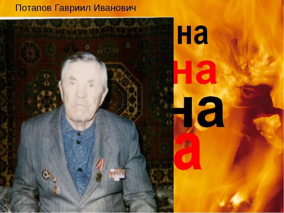 Потапов Гавриил Иванович