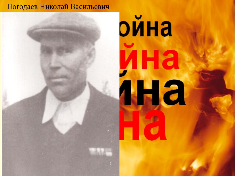 Погодаев Николай Васильевич