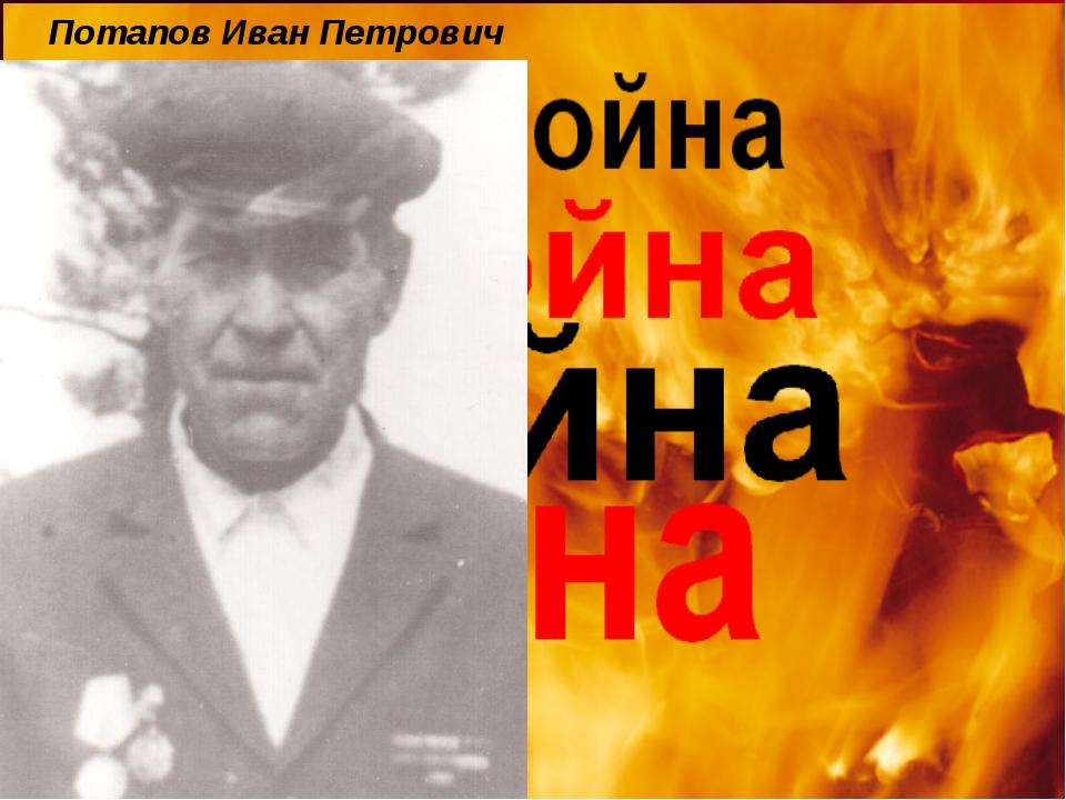 Потапов Иван Петрович