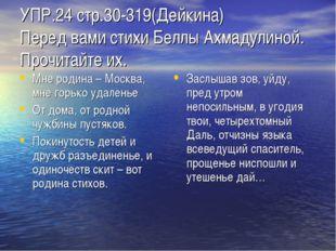 УПР.24 стр.30-319(Дейкина) Перед вами стихи Беллы Ахмадулиной. Прочитайте их.