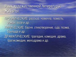 Язык художественной литературы. ЖАНРЫ. ПРОЗАИЧЕСКИЕ: рассказ, новелла, повест
