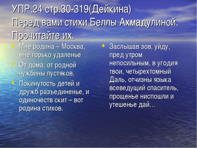 УПР.24 стр.30-319(Дейкина) Перед вами стихи Беллы Ахмадулиной. Прочитайте их....