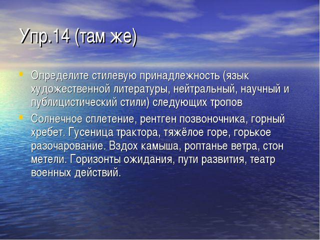 Упр.14 (там же) Определите стилевую принадлежность (язык художественной литер...