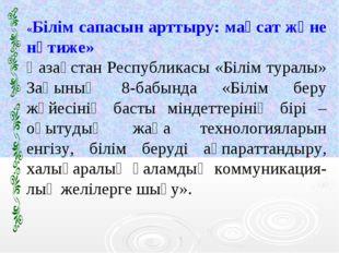 «Білім сапасын арттыру: мақсат және нәтиже» Қазақстан Республикасы «Білім тур