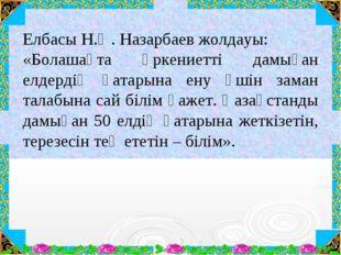 Елбасы Н.Ә. Назарбаев жолдауы: «Болашақта өркениетті дамыған елдердің қатарын