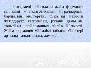 Өзгермелі қоғамдағы жаңа формация мұғалімі – педагогикалық құралдардың барлы