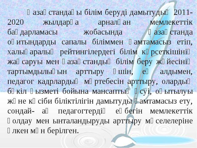 Қазақстандағы білім беруді дамытудың 2011-2020 жылдарға арналған мемлекеттік...