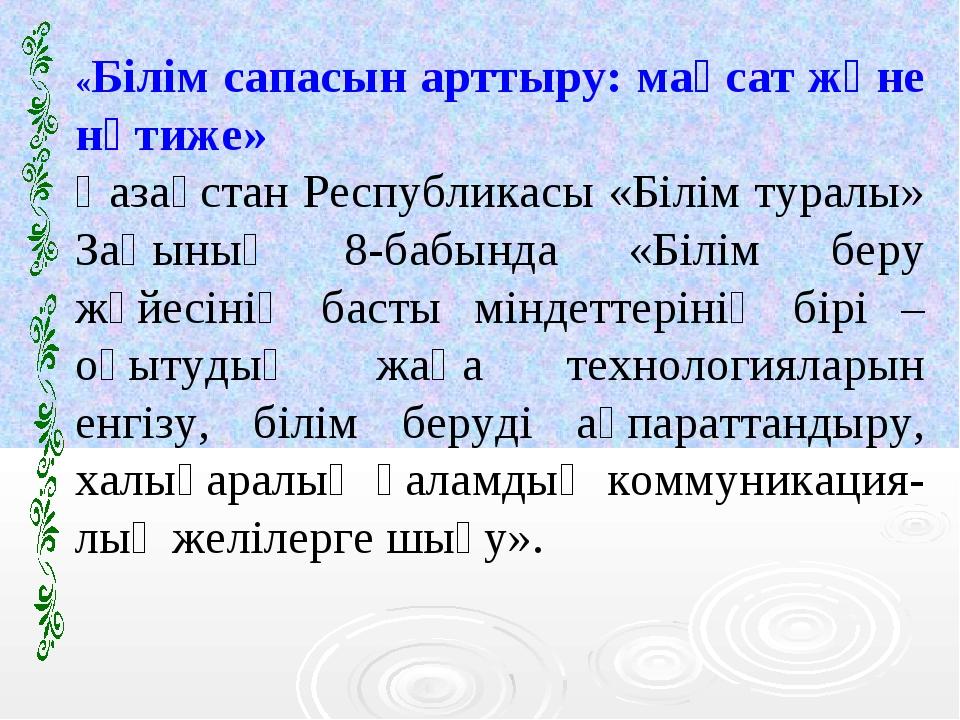 «Білім сапасын арттыру: мақсат және нәтиже» Қазақстан Республикасы «Білім тур...