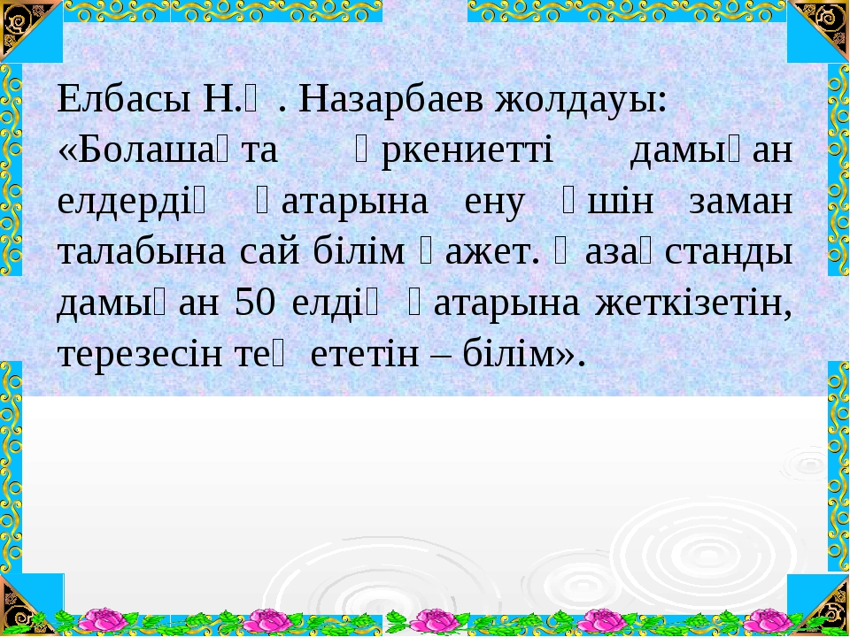 Елбасы Н.Ә. Назарбаев жолдауы: «Болашақта өркениетті дамыған елдердің қатарын...