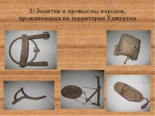 3) Занятия и промыслы народов, проживающих на территории Удмуртии