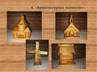 4. «Архитектурное зодчество»