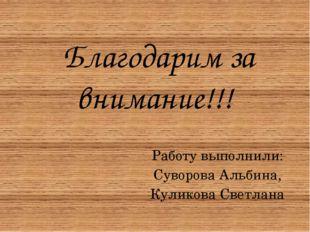 Благодарим за внимание!!! Работу выполнили: Суворова Альбина, Куликова Светл