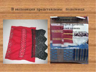 В экспозиции представлены полотенца
