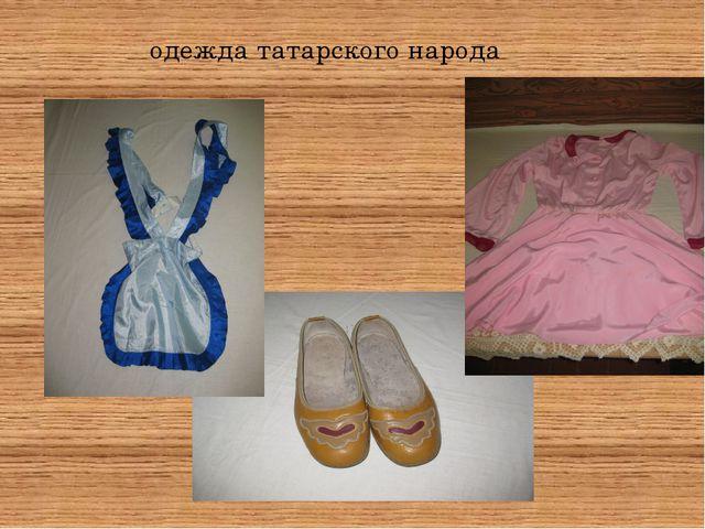одежда татарского народа
