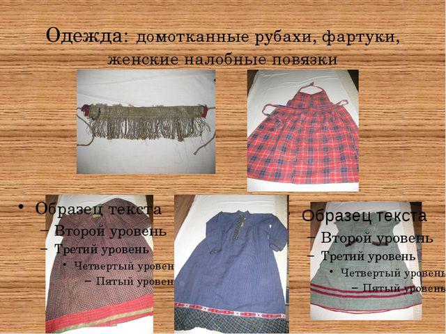 Одежда: домотканные рубахи, фартуки, женские налобные повязки
