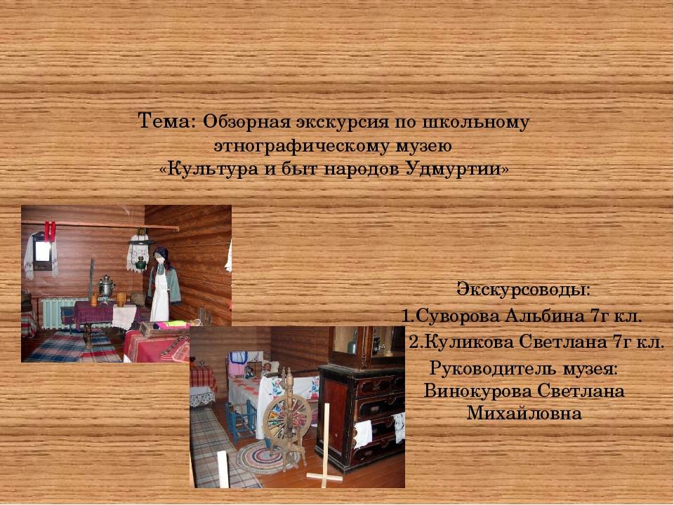 Тема: Обзорная экскурсия по школьному этнографическому музею «Культура и быт...