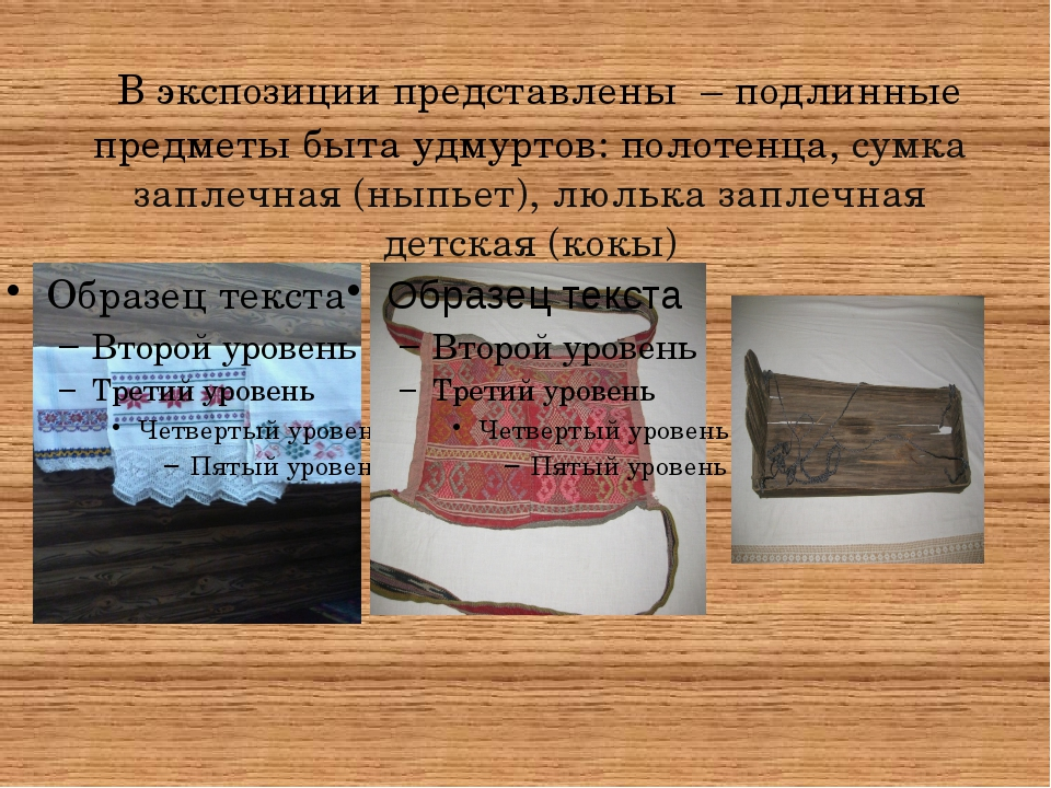 В экспозиции представлены – подлинные предметы быта удмуртов: полотенца, сум...