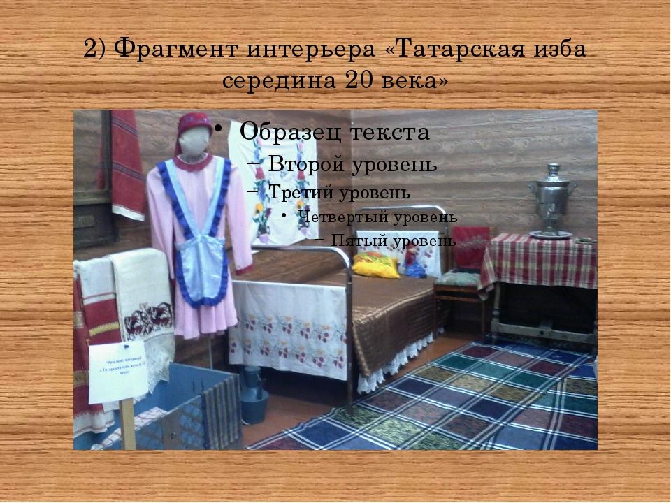 2) Фрагмент интерьера «Татарская изба середина 20 века»