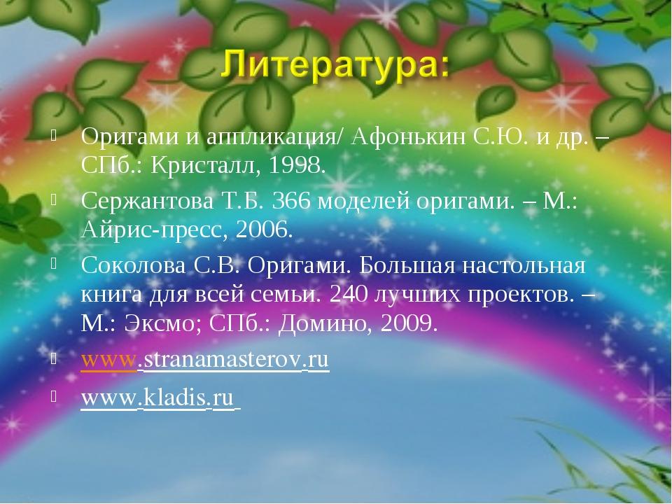 Оригами и аппликация/ Афонькин С.Ю. и др. – СПб.: Кристалл, 1998. Сержантова...