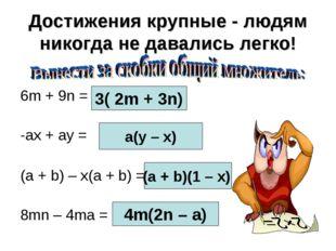 Достижения крупные - людям никогда не давались легко! 6m + 9n = -ax + ay = (a
