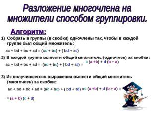Алгоритм: Собрать в группы (в скобки) одночлены так, чтобы в каждой группе бы