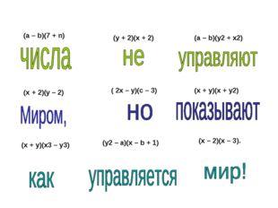(a – b)(7 + n) (y + 2)(x + 2) (a – b)(y2 + x2) (x + 2)(y – 2) ( 2x – y)(c – 3
