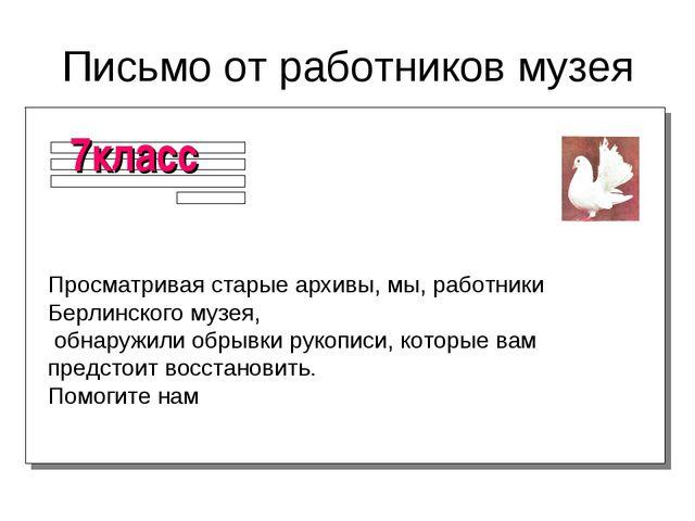 Письмо от работников музея Просматривая старые архивы, мы, работники Берлинск...