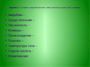 Задание 2. Составить опорный конспект, самостоятельно изучив текст учебника.