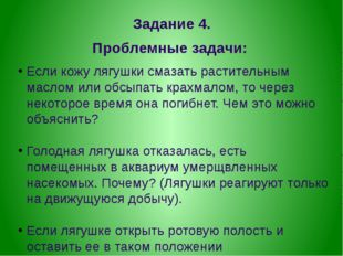 Задание 4. Проблемные задачи: Если кожу лягушки смазать растительным маслом и