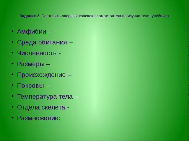 Задание 2. Составить опорный конспект, самостоятельно изучив текст учебника....