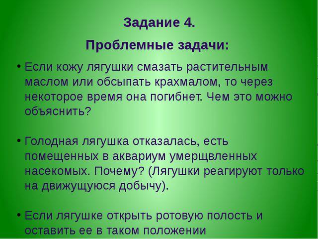 Задание 4. Проблемные задачи: Если кожу лягушки смазать растительным маслом и...