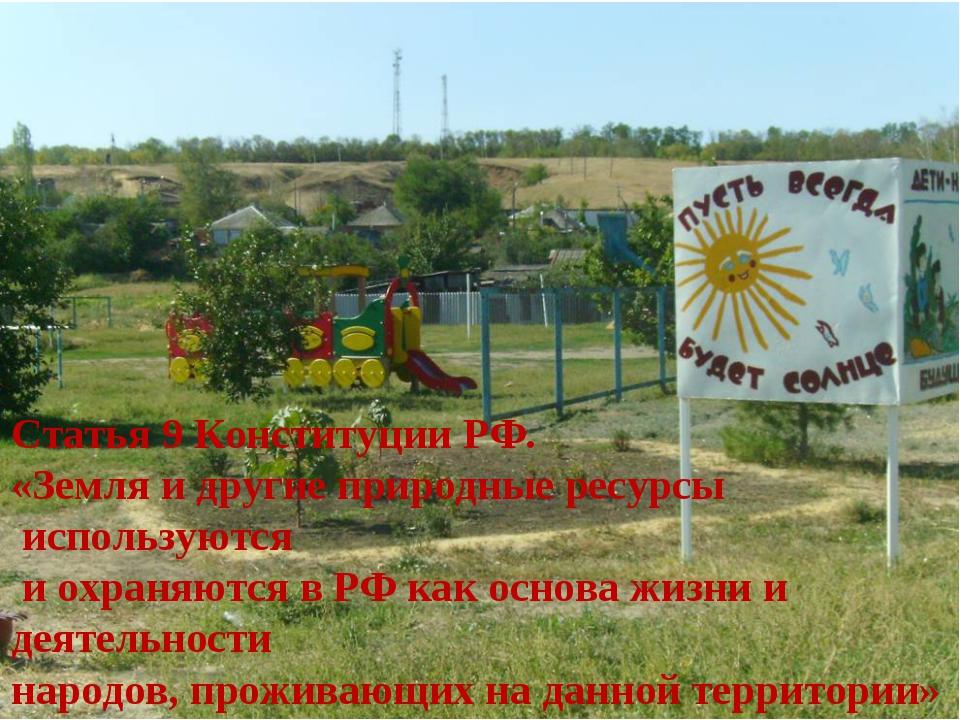 Статья 9 Конституции РФ. «Земля и другие природные ресурсы используются и охр...