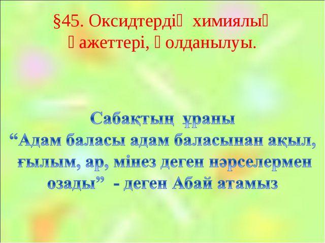 §45. Оксидтердің химиялық қажеттері, қолданылуы.
