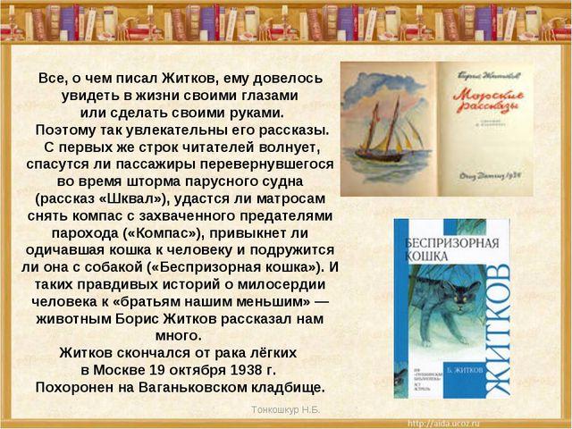 Все, о чем писал Житков, ему довелось увидеть в жизни своими глазами или сдел...