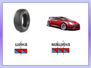 шина машина