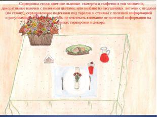 Сервировка стола: цветные льняные скатерти и салфетки в тон занавесок, декор