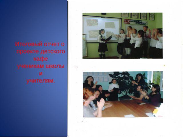 Итоговый отчет о проекте детского кафе ученикам школы и учителям.