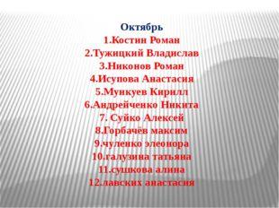 Октябрь 1.Костин Роман 2.Тужицкий Владислав 3.Никонов Роман 4.Исупова Анастас