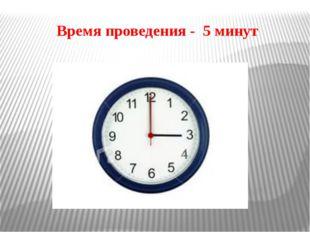 Время проведения - 5 минут