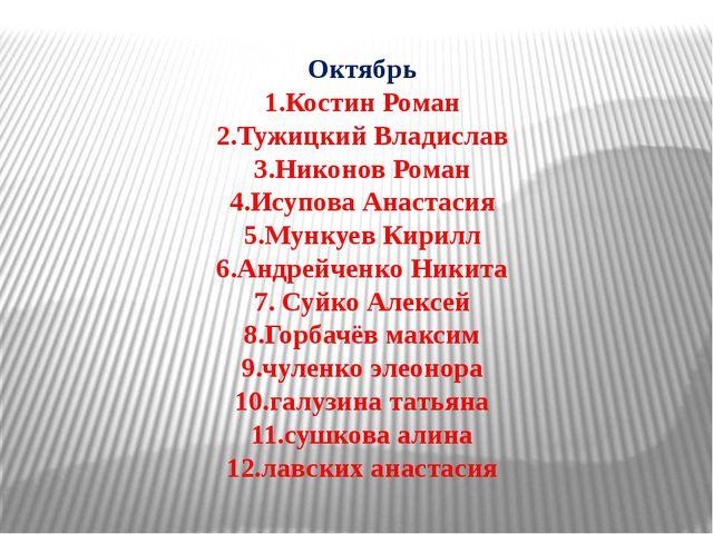 Октябрь 1.Костин Роман 2.Тужицкий Владислав 3.Никонов Роман 4.Исупова Анастас...