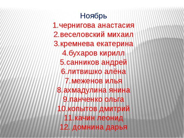 Ноябрь 1.чернигова анастасия 2.веселовский михаил 3.кремнева екатерина 4.буха...