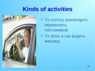 * Kinds of activities To convey passengers-перевозить пассажиров To drive a c